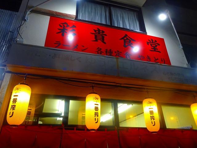 彩貴食堂3 (1)