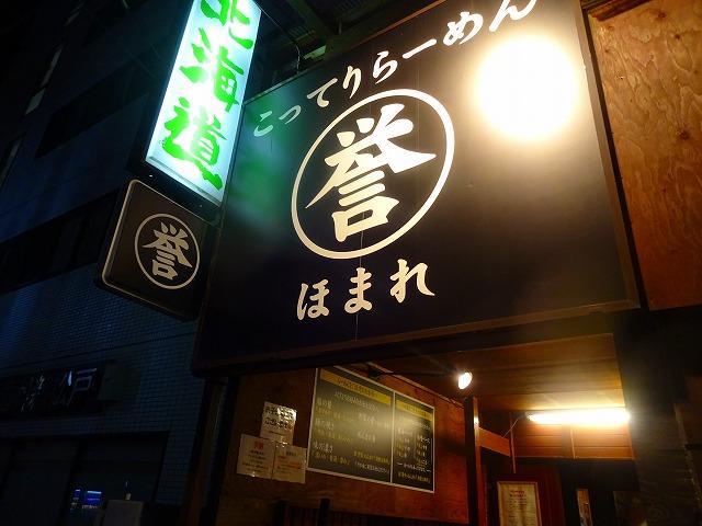 誉新松戸7 (1)