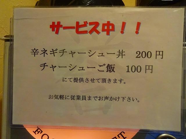 誉新松戸7 (2)