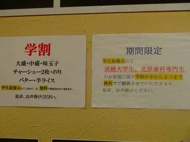 誉新松戸7 (3)