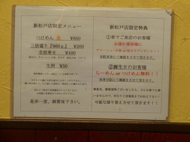 誉新松戸7 (11)