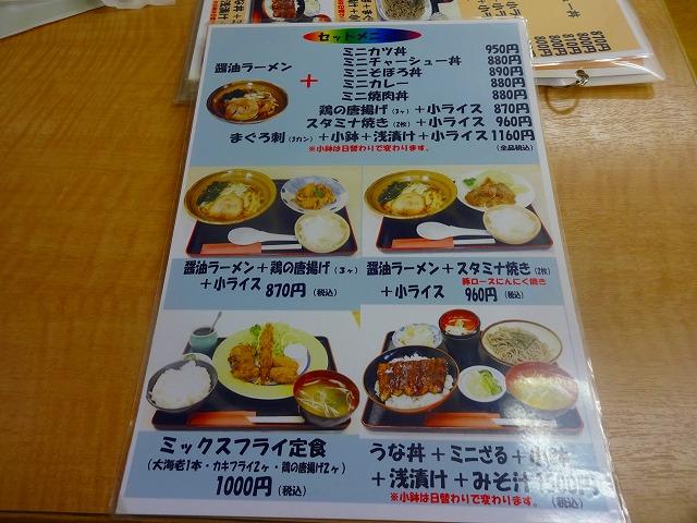 彩貴食堂3 (3)