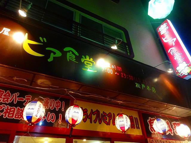 ビア食堂4 (1)