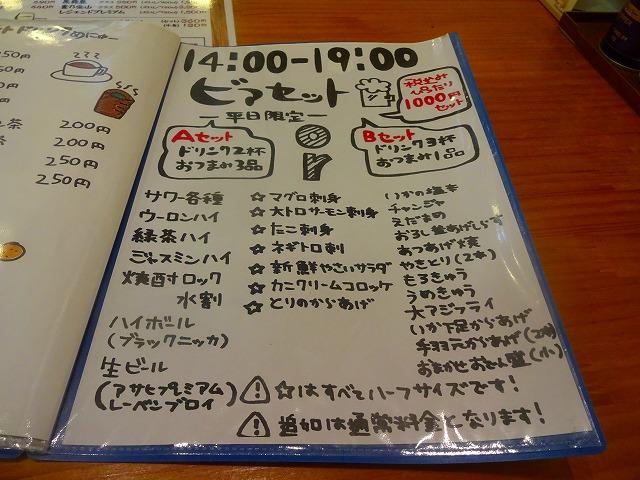 ビア食堂4 (4)
