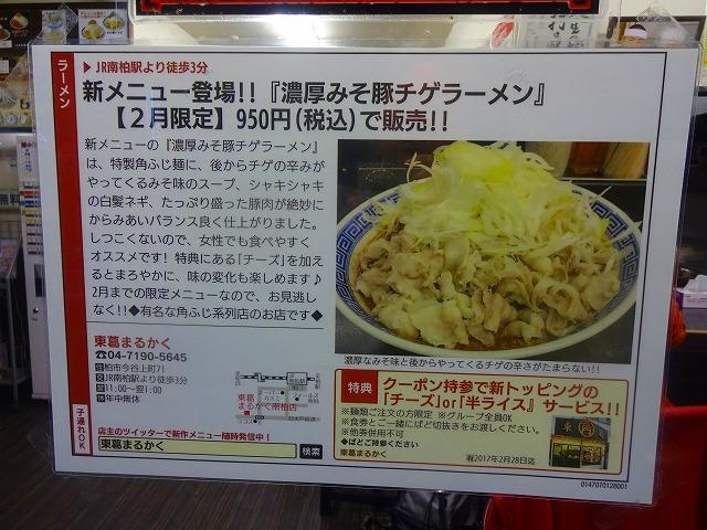 東葛MARUKAKU17 (2)
