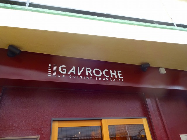 GAVROCHE (1)