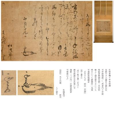 datemasamune_nagainaokiyoshosoku-1.png