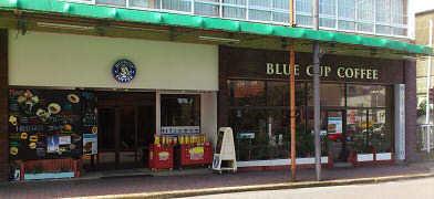 ブルーカップコーヒー (6)
