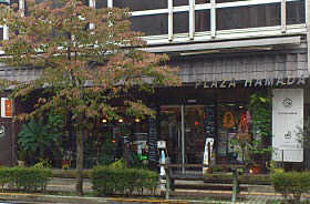 カフェ ラボ ハマダ (1 )