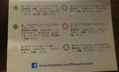 PHEVA CHOCOLATE (10)