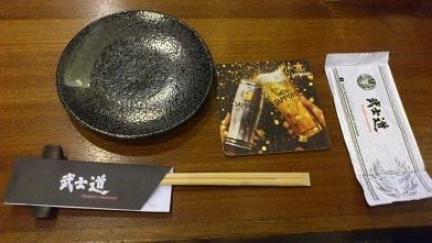 武士道 (9)