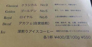 根来珈琲4 (13)
