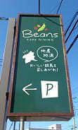 Beans 藤岡市 (2)