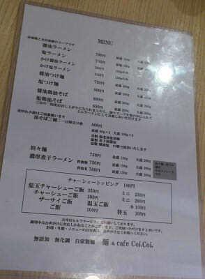 麺&cafe CoiCoi (27 )