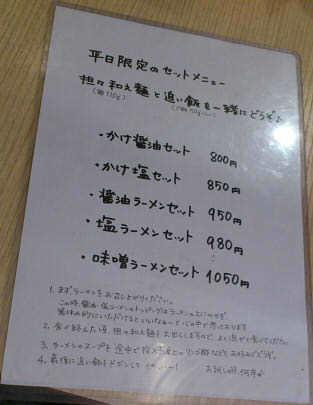 麺&cafe CoiCoi (28 )