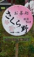 さくら野 (1)