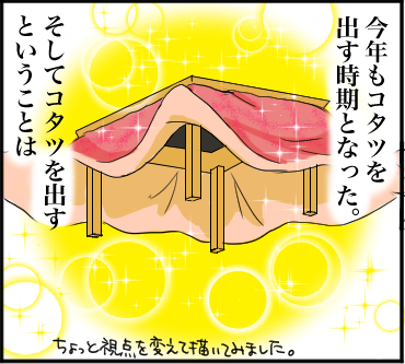 コタツ妖怪1