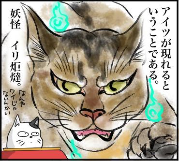 コタツ妖怪2