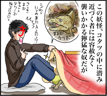 コタツ妖怪3