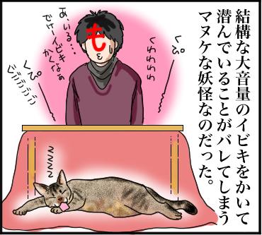 コタツ妖怪4