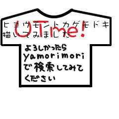 ヒョウモンUT