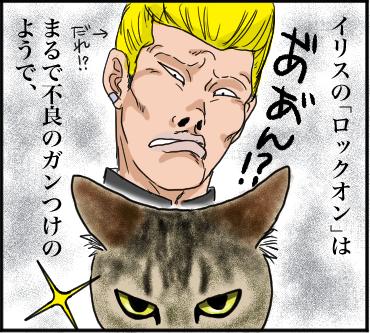 ヤバい猫1