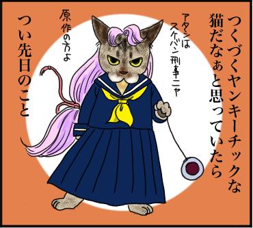 ヤバい猫2