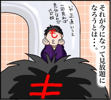 和式トイレ4