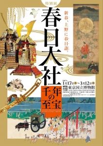 春日大社 千年の至宝-1