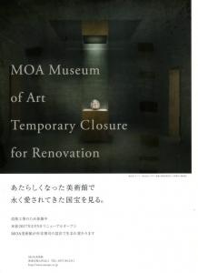 MOA美術館2月5日(日)リニューアルオープン-1