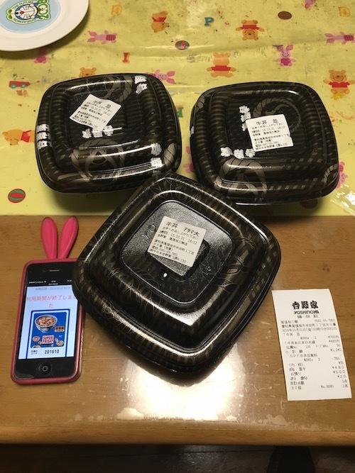 6 牛丼3回目家族弁当