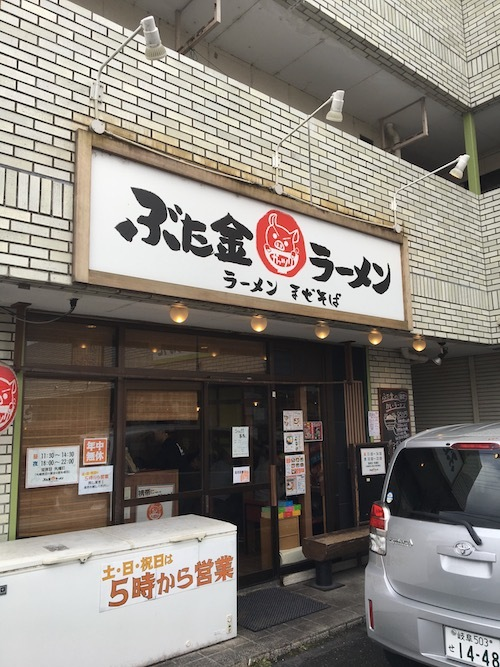 2 ぶた金ラーメン店舗IMG_4269