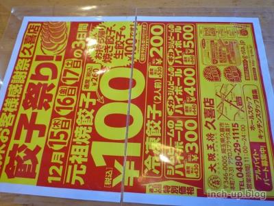 餃子の100円セール