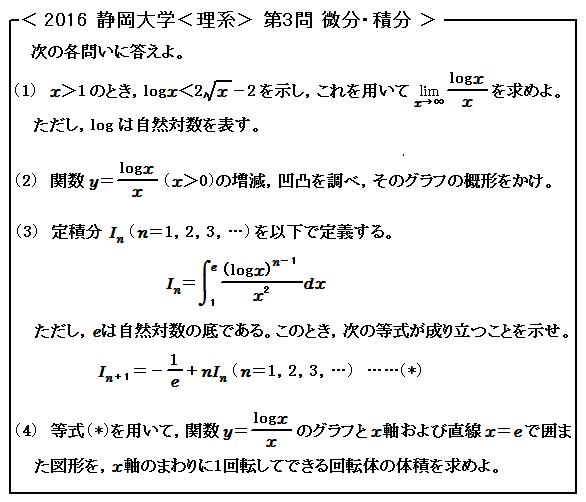 2016 静岡大学理系 第3問 微分・積分