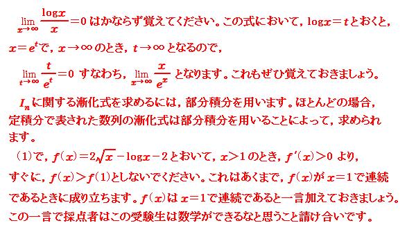 2016静岡大学<理系> 第3問 微分・積分 アドバイス