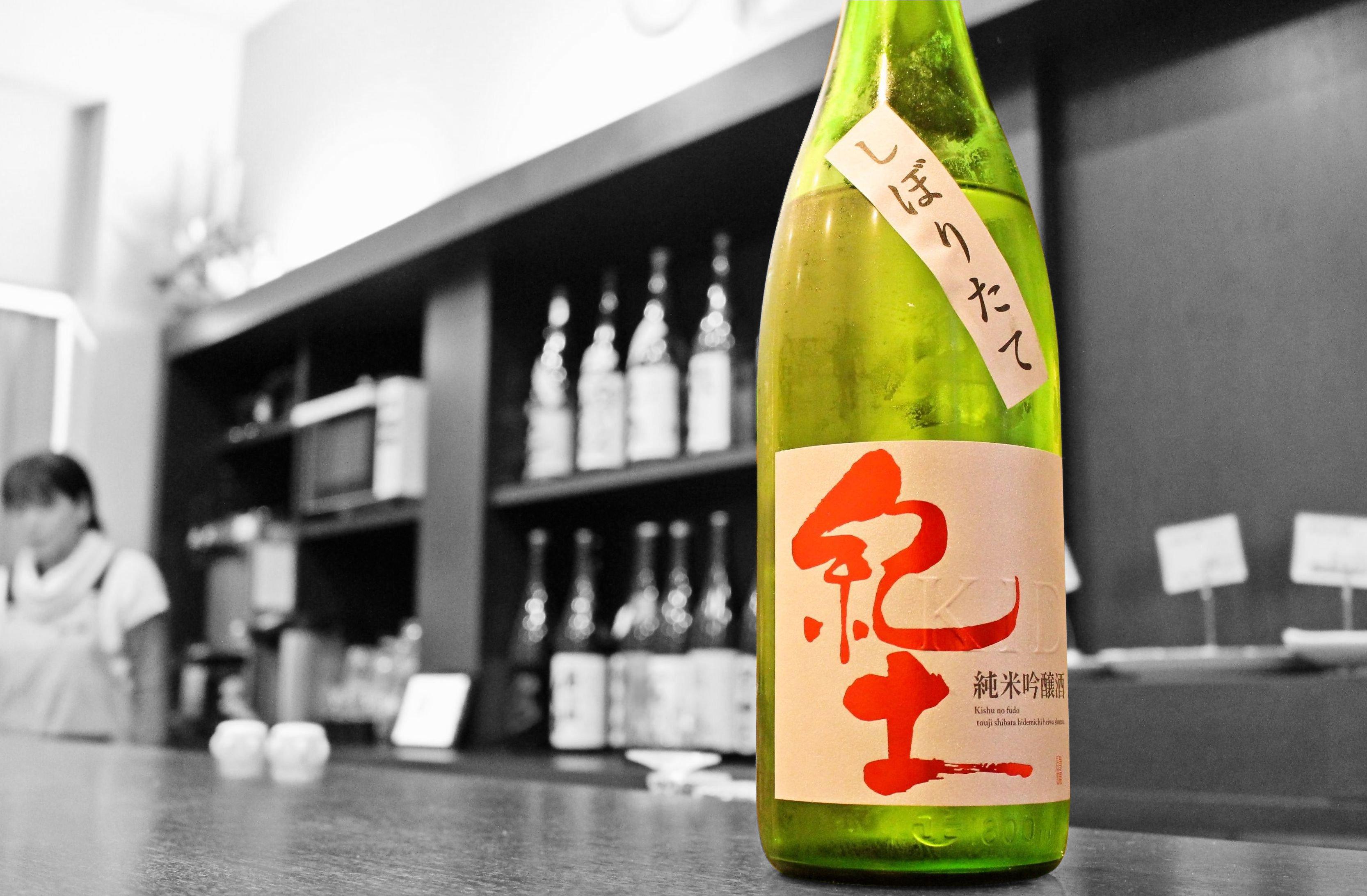 紀土純米吟醸酒