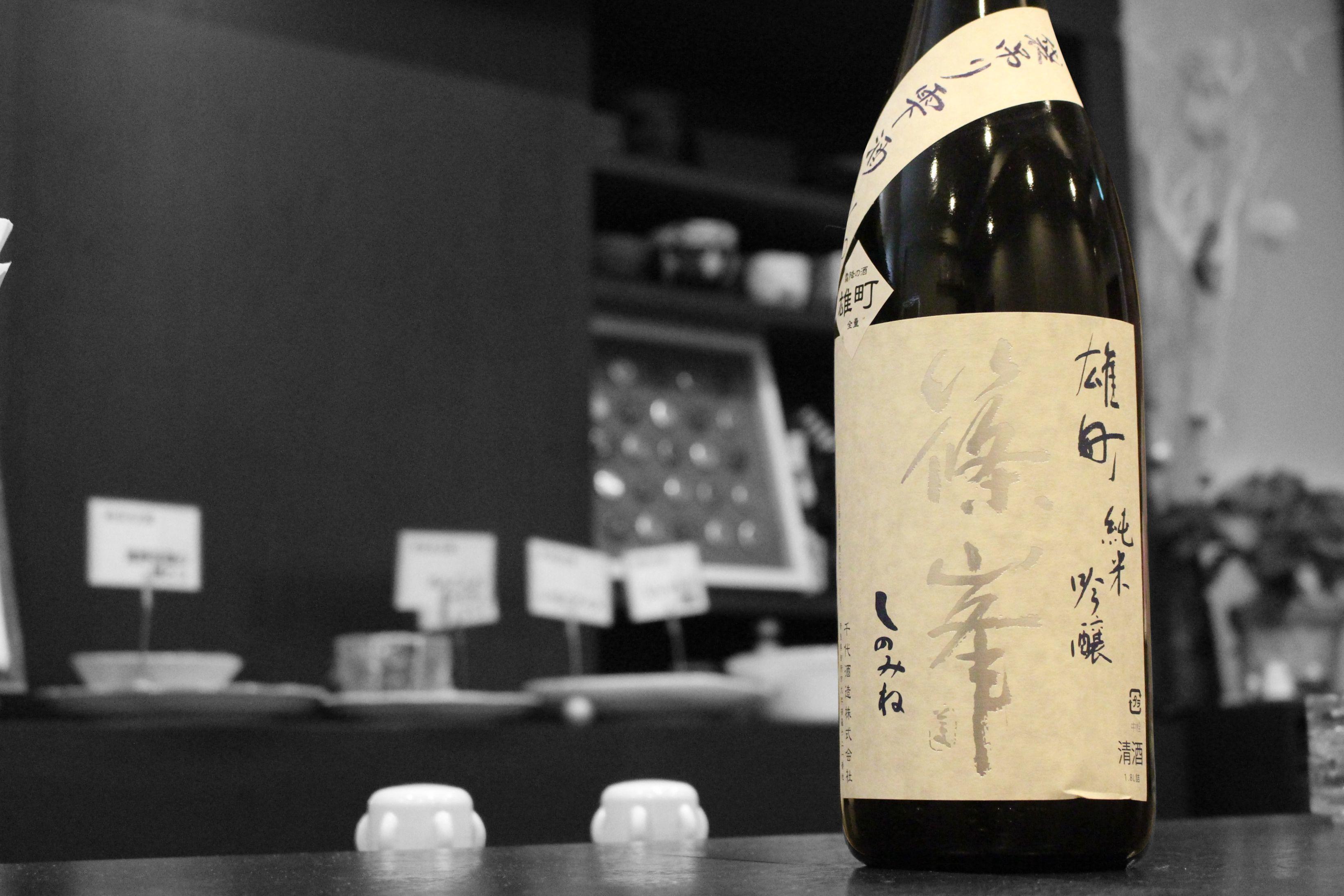 篠峯霜降の酒