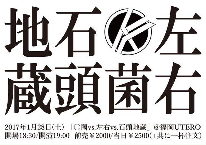 石頭地蔵in広島