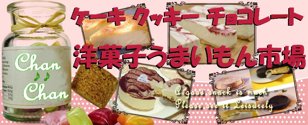 ケーキ クッキー チョコレート!洋菓子通販 うまいもん市場 Chan♪♪Chan