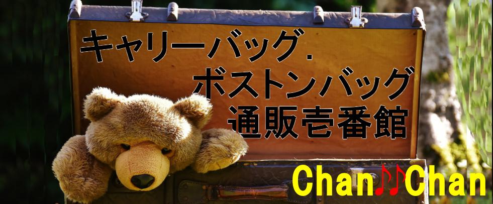 キャリーバッグ ボストンバッグ専門通販壱番館 Chan♪♪Chan