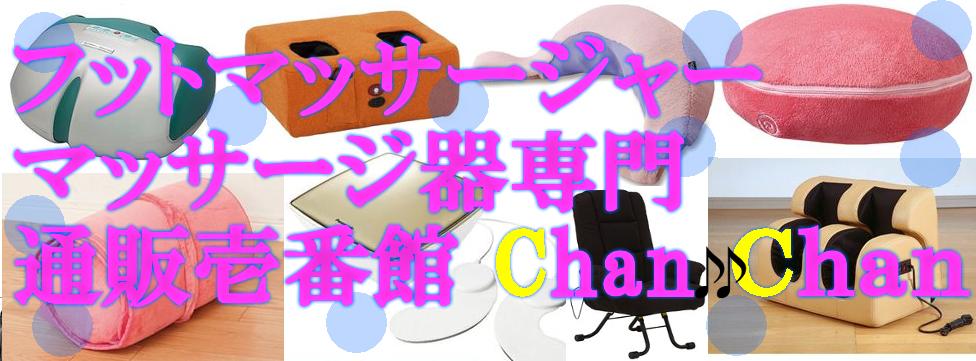 フットマッサージャー マッサージ器専門 通販壱番館 Chan♪♪Chan