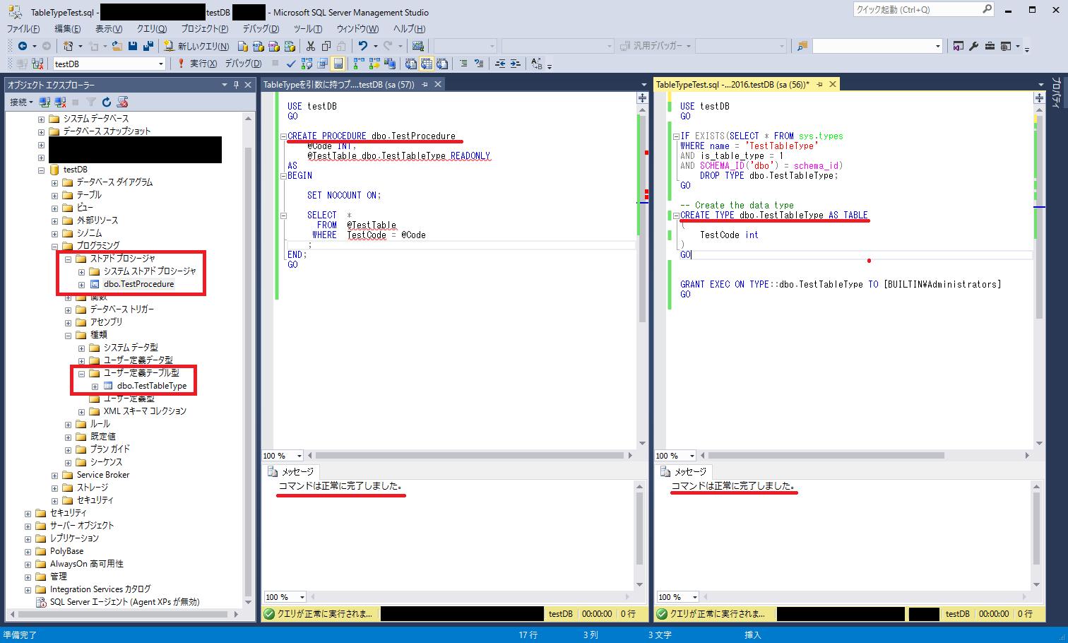 SQL_TableType_01.png