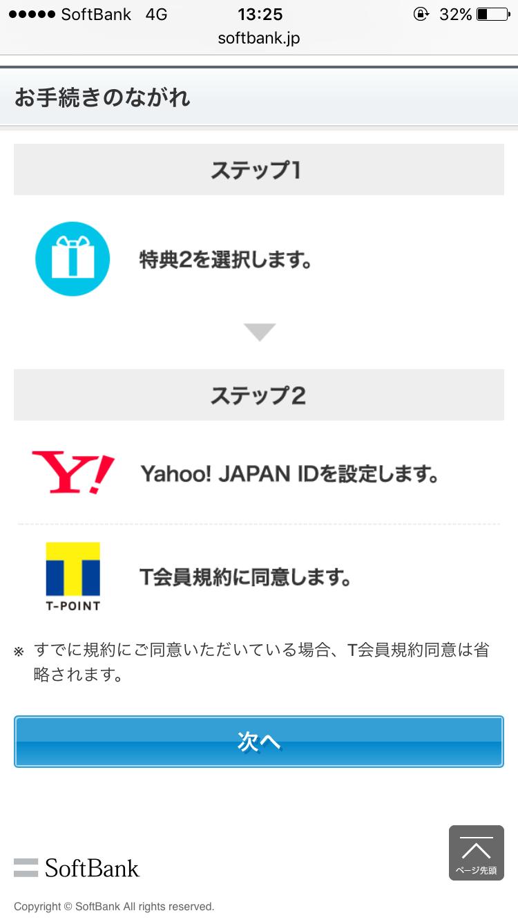 Softbank_02.png