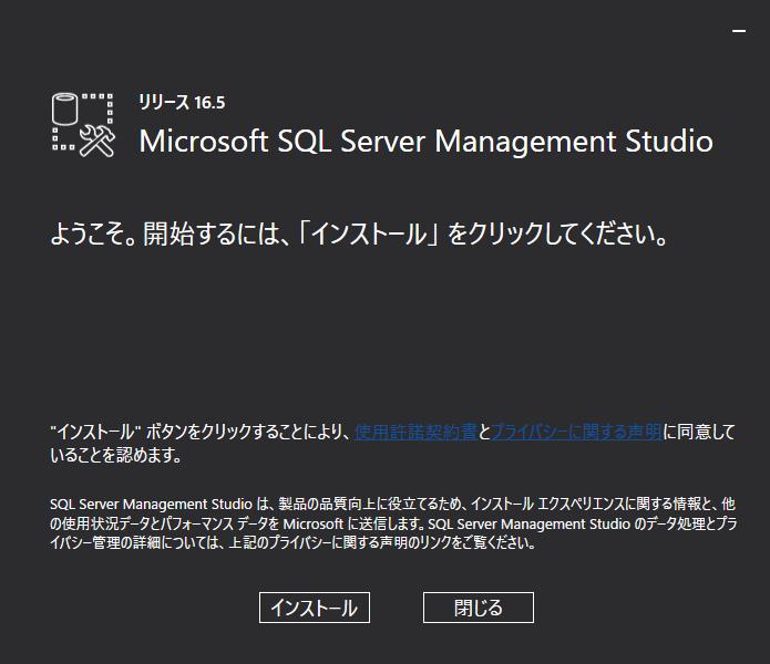 download_sqlserver_developer_05.png