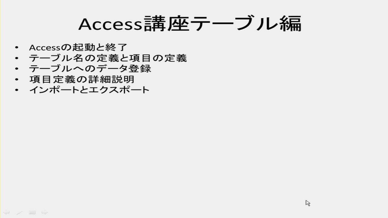 access_intro_02.jpg