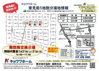 kyouwa-home192.jpg