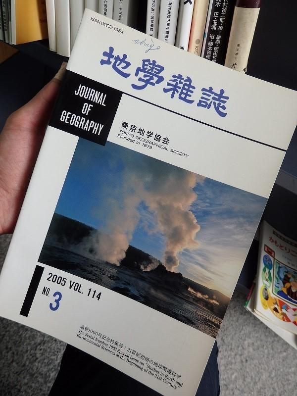 まなびピア21 中央図書館 リサイクル本コーナー 地学雑誌