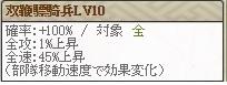 双鞭Lv10