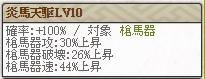 天 相馬Lv10