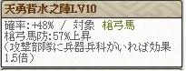 天 勝家Lv10